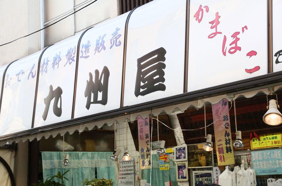 九州屋蒲鉾店